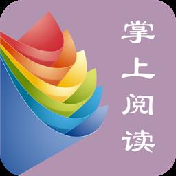 掌上阅读小说app免费版v8.3 老版