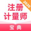 注册计量师宝典app手机版v1.0.0 安卓版