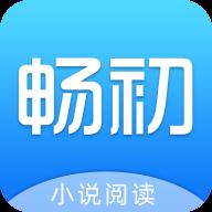 畅初小说app破解版v1.1.1 红包版