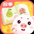 猪猪故事大全app安卓版v1.0.0 免费版