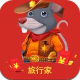 金鼠旅行红包版v1.0.0 安卓版