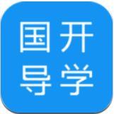 国开导学app免费版v1.0.2 最新版