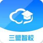 三盟智校app最新版v2.3.3 安卓版