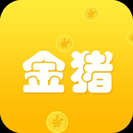 金猪港app手机版v1.0 免费版