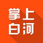 掌上白河app最新版v5.2.0 安卓版