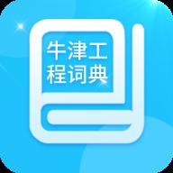 牛津工程词典app最新版v1.0.0 手机版