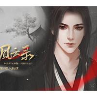 江湖风云录橙光游戏完整最新破解版