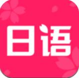日语学习书app日语学习软件v1.5 安卓版