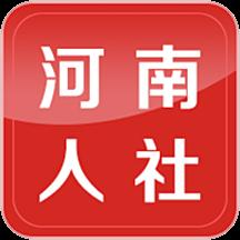 河南人社养老金认证app安卓版v2.0.4 手机版