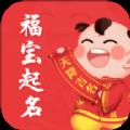 福宝取名起名大全app手机版v1.0.1 免费版