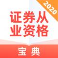 证券从业资格宝典app免费版v1.0.0 手机版