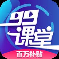99课堂app最新版v1.0 安卓版