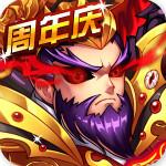暴打魏蜀吴破解版无限元宝v1.8.0 免费版