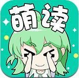 萌读轻小说app安卓版v3.90 免费版