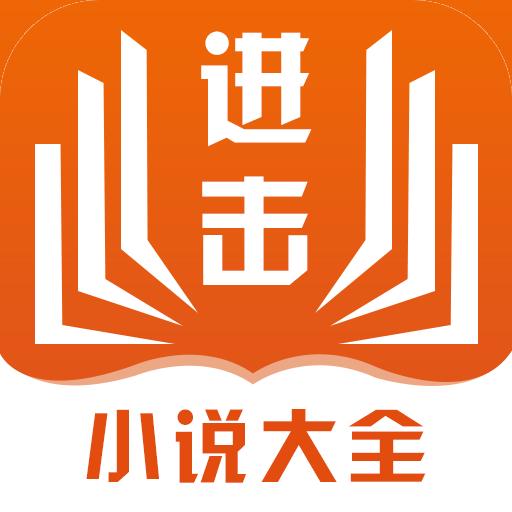 进击小说网app破解版v0.0.2 vip版