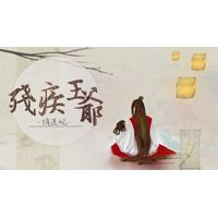 残疾王爷俏医妃橙光破解版v3.1 最新版