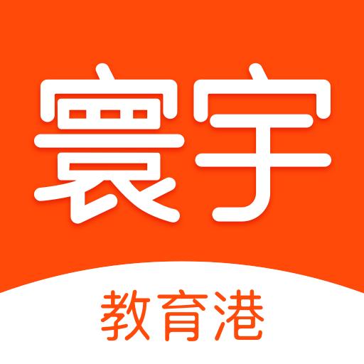 寰宇君教育港app破解版v1.0.1 最新版