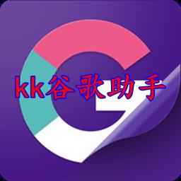 KK谷歌助手安卓版v2.3.0107 最新版