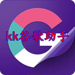 KK谷歌助手华为版v2.3.0107 手机版