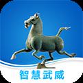 天马行智慧武威app最新版v1.0 手机版