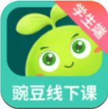 豌豆线下课学生端app手机版v1.1.0 最新版
