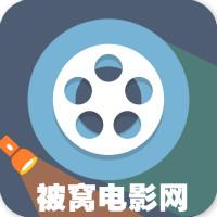 被窝影院app最新版v1.0 手机版