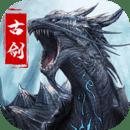 古剑奇闻录破解版v2.0.31 最新版
