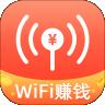 WIFI赚钱红包版v4.5.0 赚钱版