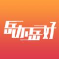 岳办岳好app安卓版v1.0.0 官方版