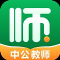 中公教师考试题库app手机版v1.1.2 安卓版
