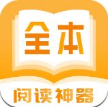 全本小书亭阅读神器app免费版v1.0.3 最新版