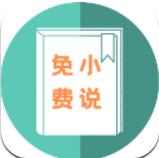 万族免费小说app手机版v2.1.3 最新版
