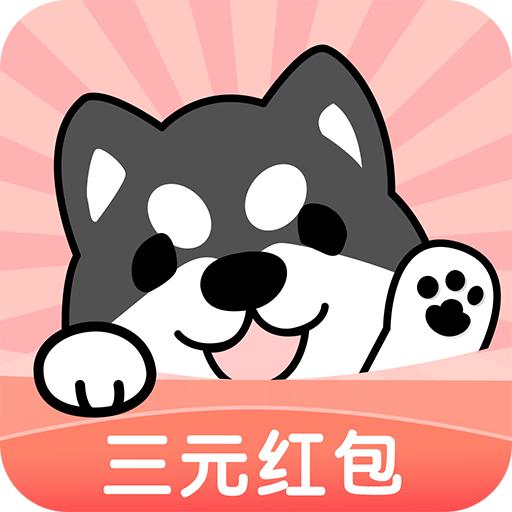 小狗赚钱app三元红包版v1.0.0.0 赚钱版