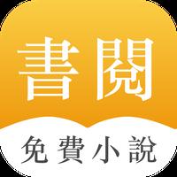 书阅阁免费阅读app破解版v1.0.2 vip版