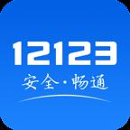 12123学法减分题库最新版v2.5.6 最新版