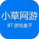 小草网游BT游戏盒子app手机客户端v1.2 安卓版