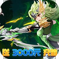 魂祭送3000元充值版v1.0.0 满v版