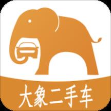 大象二手车app最新版v1.0 手机版