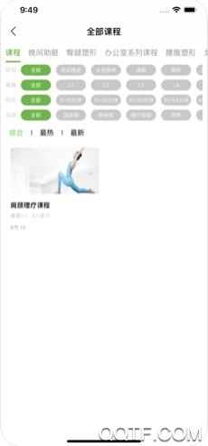 优鸽瑜伽app免费版v1.0 最新版