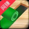 折叠拼拼乐红包版v3.21.00 安卓版