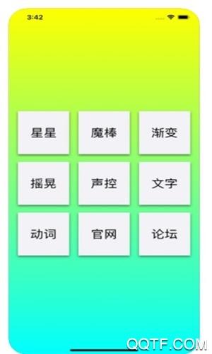 应援工具箱app苹果版v1.0 最新版