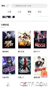 云梦轻小说app最新版