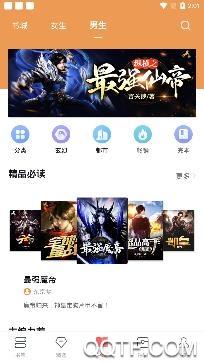 蓬莱书屋app无限书币版