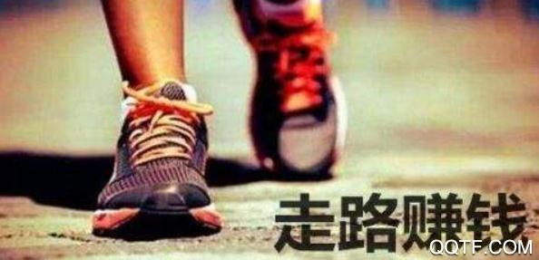 趣步跑步赚钱app红包版