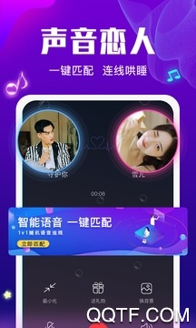 吉吉语音app安卓版