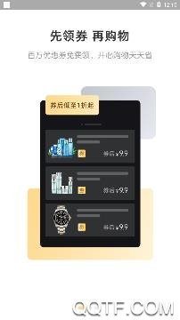 豚鸭购物返利app安卓版
