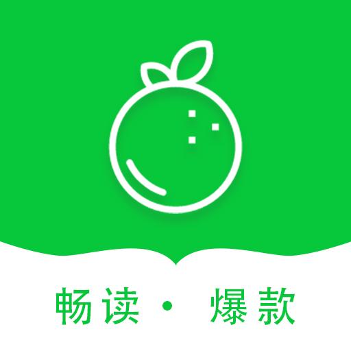 青桔免费小说app破解版v1.0.0 vip版