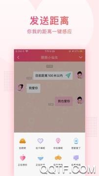 小恩爱App最新版v7.0.20 安卓版