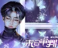 末日审判橙光游戏破解版v3.1 无限鲜花版