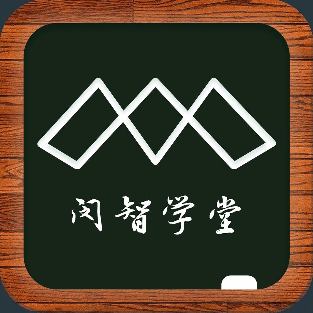 闵智学堂app破解版v2.5 最新版